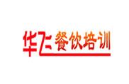 华飞小吃餐饮培训学校
