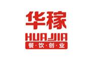 重庆华稼餐饮培训学校