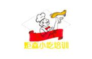 广州炬森餐饮小吃培训学校