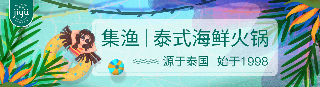 集渔海鲜火锅