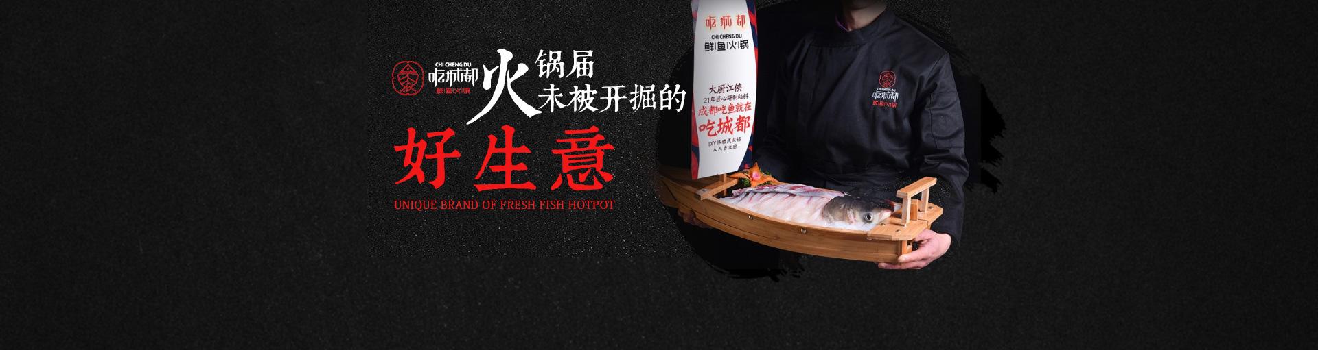 吃城都鱼火锅