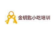 深圳金钥匙小吃培训学校