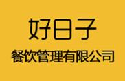 沈阳好日子餐饮培训学校