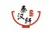 西安秦汉轩餐饮小吃培训学校