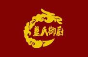 皇氏御厨餐饮培训学校
