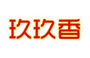 玖玖香小吃餐饮培训学校