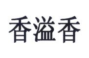 郑州香溢香小吃美食培训学校