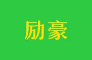 上海励豪小吃培训学校