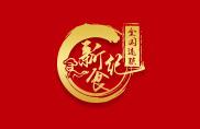 杭州新食纪餐饮培训中心
