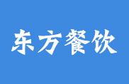 广州东方餐饮培训学校
