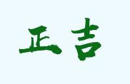 沂水县正吉农副产品有限公司