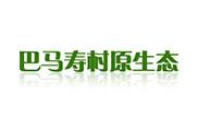 广西巴马寿村原生态产品开发有限公司