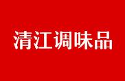 河北清江调味品酿造有限公司