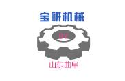 曲阜市宝研机械厂