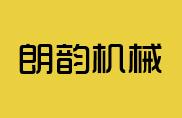 邢台朗韵机械制造有限公司