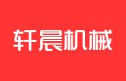 邢台轩晨机械厂