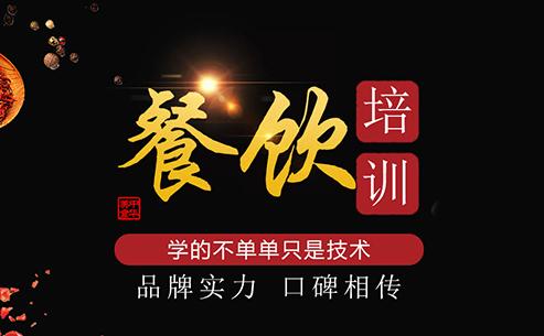 昆明苏滇餐饮培训学校