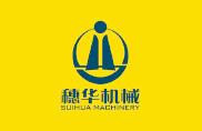 广东穗华机械设备有限公司