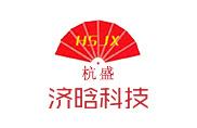 杭州济晗科技有限公司