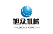 北京市旭众致朋机械设备有限公司