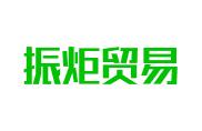 广州市振炬贸易有限公司