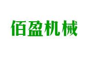 邢台佰盈机械制造有限公司