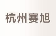 杭州赛旭食品机械有限公司
