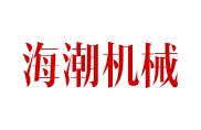 河北省邢台市海潮机械制造厂