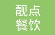 石家庄靓点餐饮管理有限公司
