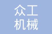 任县众工机械厂