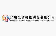 郑州恒金机械设备制造有限公司