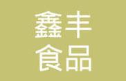 曲阜鑫丰食品机械有限公司
