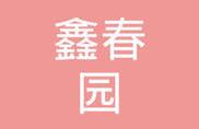 山东乐陵市鑫春园调味品有限公司