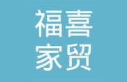 深圳福喜家贸易有限公司