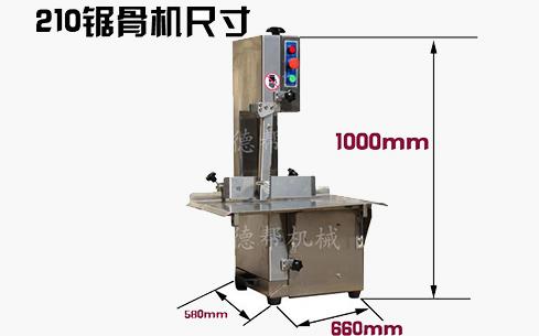 DB-210A 全自动锯骨机