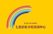 天津七色彩虹小吃培训中心