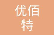 四川优佰特厨房设备制造股份有限公司