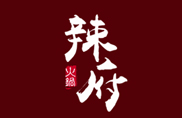 辣府火锅加盟