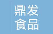夏津县鼎发食品分装有限公司