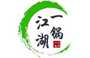 四川江湖一锅食品有限公司