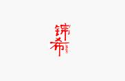 四川锦希川味食品有限公司