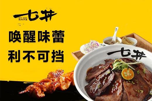 七丼烧肉饭