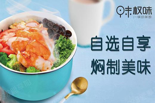 权味石锅拌饭
