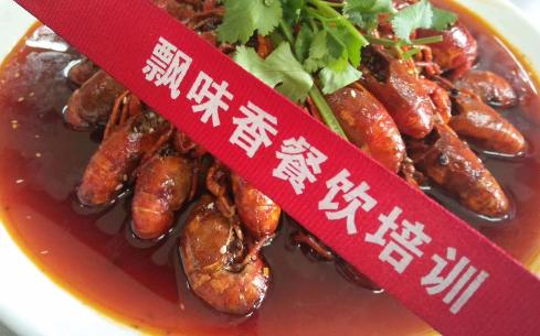 麻辣小龙虾培训