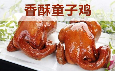 香酥童子鸡培训