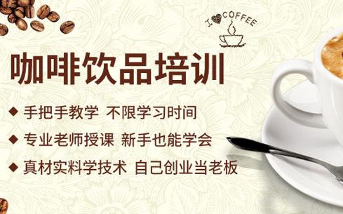 咖啡拉花培训