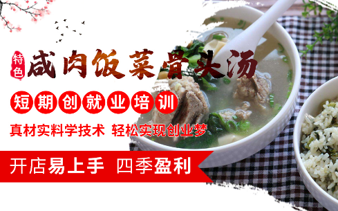 咸肉饭菜骨头汤培训
