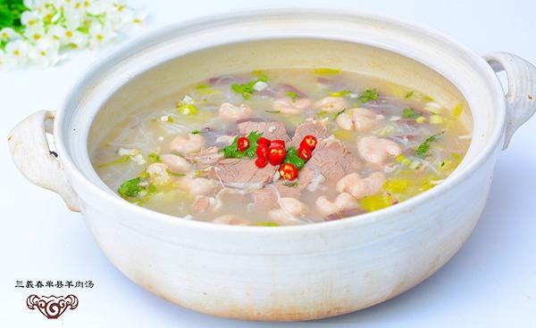 三義春羊肉汤
