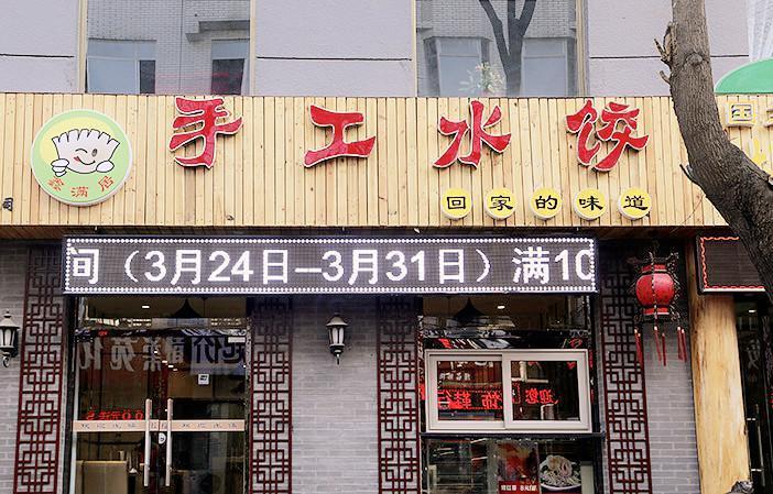 鑫满居手工水饺