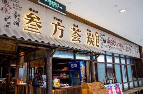 叁方荟炭烤肉市集